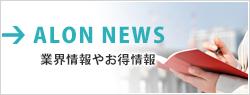 ALON NEWS
